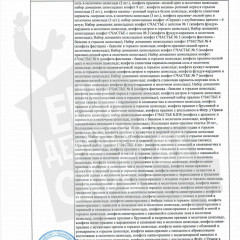 Декларация о соответствии_пралине_Приложение 1_лист 3