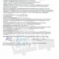 Декларация о соответствии_печенье_Сезонное_предложение_Пасха