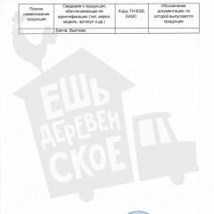 Декларация о соответствии_шоколад_Приложение 1_лист 3