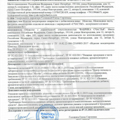 Декларация о соответствии_шоколад