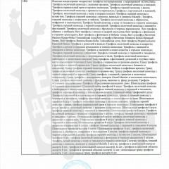 Декларация о соответствии_трюфели_Приложение 1