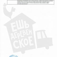 Декларация о соответствии_пралине_Приложение 1_лист 4