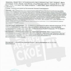 Декларация о соответствии. Колбасные изд.мясные.