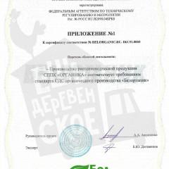 Приложение №1 BELORGANIC.RU.-IKC31.0003