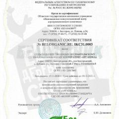 сертификат  соответствия BELORGANIC.RU.-IKC31.0003