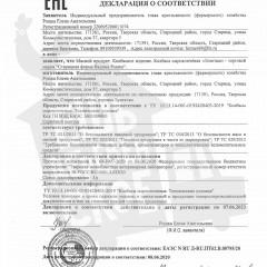 Декларация о соответствии КОЛБАСЫ СЫРОКОПЧЕНЫЕ