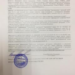 Декларация о соответствии МАСЛО