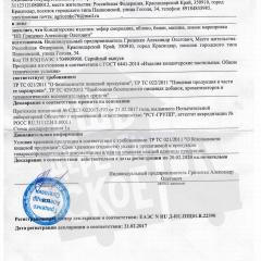 Декларация о соответствии ЗЕФИР