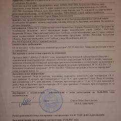 Декларация о соответствии ПЮРЕ ИЗ ЯГОД БЫСТРОЗАМОРОЖЕННЫХ