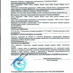 Декларация о соответствии САЛАТ-ЛАТУК