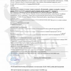 Декларация о соответствии САЛО/ШТИК