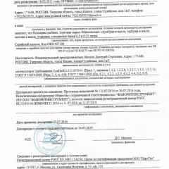 Декларация о соответствии КОНСЕРВЫ РЫБНЫЕ