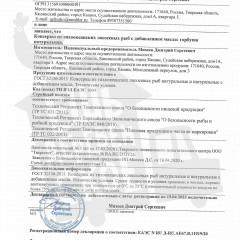 Декларация о соответствии КОНСЕРВЫ ИЗ ГОРБУШИ