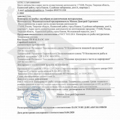 Декларация о соответствии КОНСЕРВЫ ИЗ СКУМБРИИ