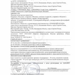 Декларация соответствия ИЗДЕЛИЯ КОНДИТЕРСКИЕ