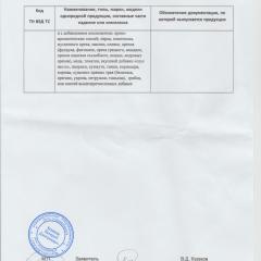 Приложение к декларации о соответствии СЫРОВ