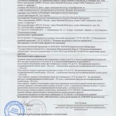 Декларация о соответствии СЫРЫ