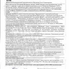 Декларация о соответствии МАСЛО ТОПЛЁНОЕ
