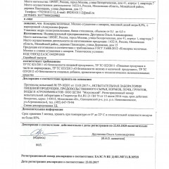 Декларация о соответствии СГУЩЁННОЕ МОЛОКО