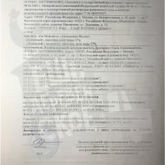 Декларация о соответствии МАЙОНЕЗ