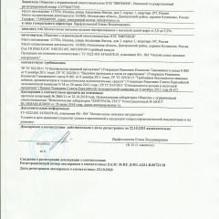 Декларация соответствия МОЛОКО