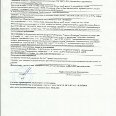 Декларация соответствия КИСЛОМОЛОЧНАЯ ПРОДУКЦИЯ