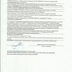 Декларация соответствия ТВОРОГ