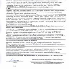Декларация о соответствии ЙОГУРТ С ВКУСОВЫМИ ДОБАВКАМИ