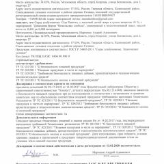 """Декларация о соответствии СЫР """"РИККОТА"""""""