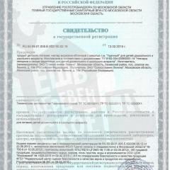 Свидетельство о гос. регистрации НЕКТАР МОРКОВНО-ЯБЛОЧНЫЙ С МЯКОТЬЮ