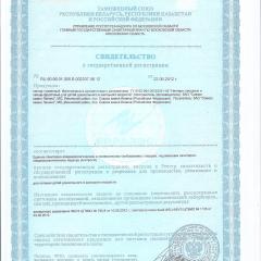 Свидетельство о гос. регистрации НЕКТАР ТЫКВЕННЫЙ