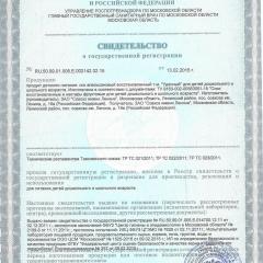 Свидетельство о гос. регистрации СОК АПЕЛЬСИНОВЫЙ