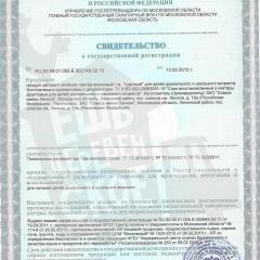 Свидетельство о гос. регистрации НЕКТАР АЛЫЧОВЫЙ