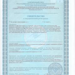 Свидетельство о гос. регистрации НАПИТКИ ИЗ СУХОФРУКТОВ