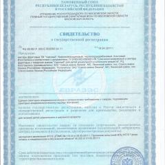 Свидетельство о гос. регистрации НЕКТАРЫ ФРУКТОВЫЕ (АЛЫЧОВЫЙ, ЧЕРНОПЛОДНОРЯБИНОВЫЙ, КРАСНОСМОРОДИНОВЫЙ)
