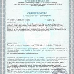 Свидетельство о гос. регистрации НЕКТАР ЯБЛОЧНО-ОБЛЕПИХОВЫЙ
