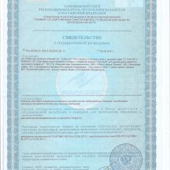 Свидетельство о гос. регистрации СОК ЯБЛОЧНЫЙ ПРЯМОГО ОТЖИМА