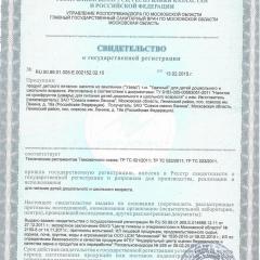 Свидетельство гос. регистрации УЗВАР ИЗ ЗЕМЛЯНИКИ