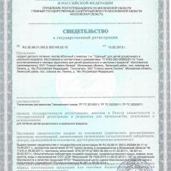 Свидетельство о гос. регистрации НЕКТАР ЯБЛОЧНЫЙ  С МЯКОТЬЮ