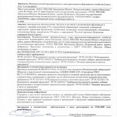 Декларация о соответствии ЙОГУРТЫ