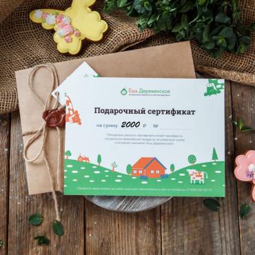 Подарочный сертификат Ешь Деревенское на 2000 руб