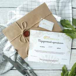 Подарочный сертификат «Ешь Деревенское» на 2000 руб