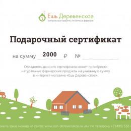"""Подарочный сертификат """"Ешь Деревенское"""" на 2000 руб"""