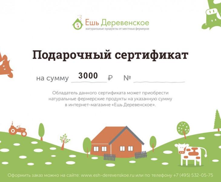 """Подарочный сертификат """"Ешь Деревенское"""" на 3000 руб"""