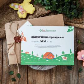 Подарочный сертификат на 5000 руб
