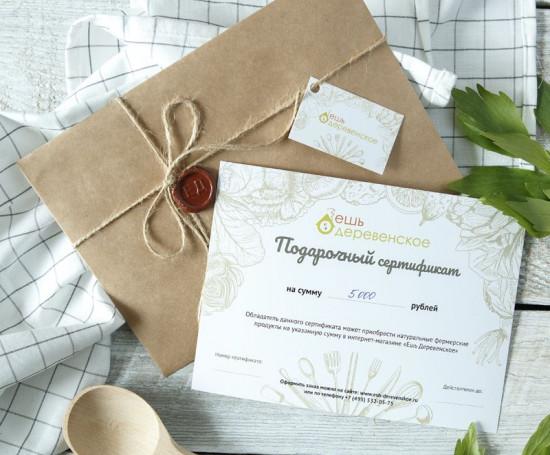 Подарочный сертификат «Ешь Деревенское» на 5000 руб