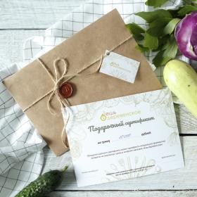 Подарочный сертификат «Ешь Деревенское» на 10 000 руб