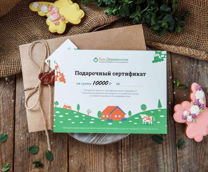 """Подарочный сертификат """"Ешь Деревенское"""" на 10 000 руб"""