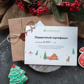 Новогодний подарочный сертификат  «Ешь Деревенское» на 10 000 руб.