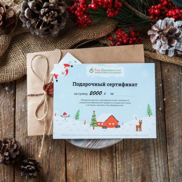 Зимний подарочный сертификат Ешь Деревенское на 2 000 руб.